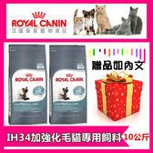 ☆御品小舖☆ 送贈品) 法國皇家 IH34加強化毛貓飼料 (10kg) 寵物飼料 貓飼料 食品