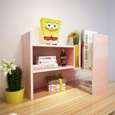書柜置物架書架簡易桌上折疊收納兒童小學生用經濟型木質多功能拒igo 全館免運