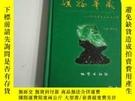 二手書博民逛書店礦物華藏罕見——礦物巖石的詩意世界Y383796
