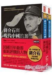 蔣介石與現代中國的奮鬥﹝上下冊﹞