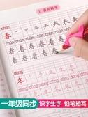 一年級上冊下冊字帖小學生練字帖初學者每日一練漢字筆畫 艾莎嚴選