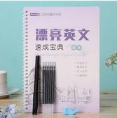 2017新款成人大學生圓體英文字練字帖ASD841『時尚玩家』