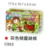 《享亮商城》C923 彩色精靈跳棋  大富翁