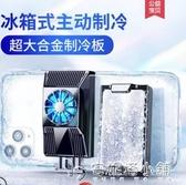 手機散熱器發燙游戲降溫神器半導體制冷背夾散熱小風扇蘋果 安妮塔小鋪