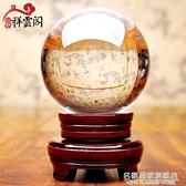 黃色白水晶球擺件風水透明圓球玻璃招財藍紫粉攝影拍照大小號轉運 名購居家