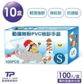 【勤達】PVC無粉手套(S) -四季春夏秋冬繪畫風100入/10盒/箱-醫療、清潔、微透明手套