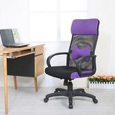 出清【DIJIA】潘朵拉電腦椅/辦公椅(三色任選)紫