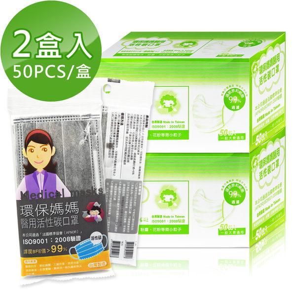 環保媽媽 醫用活性碳口罩(未滅菌)-50片/盒/醫療口罩/口罩-2入組
