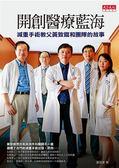 (二手書)開創醫療藍海:減重手術教父黃致錕和團隊的故事
