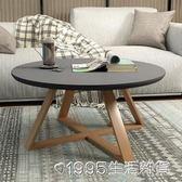 茶幾北歐簡約組合小戶型桌子創意家用客廳經濟型簡易歐式圓形茶桌 1995生活雜貨NMS