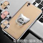 紅米Note4X 電鍍軟殼 貓咪 手機殼 支架 保護殼 軟殼 手機軟殼 支架手機殼