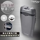【NAKAY】雙刀頭充電式電動刮鬍刀(NS-601)刀頭可水洗