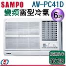 【信源】6坪【SAMPO 聲寶 變頻窗型冷氣】AW-PC41D 含標準安裝