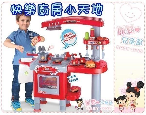 麗嬰兒童玩具館~新款專櫃-超大豪華款快樂廚房小天地-美式新廚房