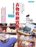 (二手書)衣物收納寶典:超實用圖解收納絕技1000+