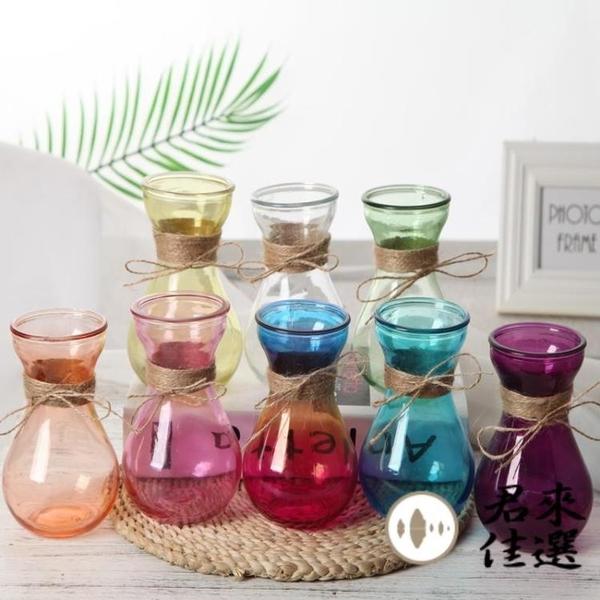 【4個裝】玻璃花瓶水培植物養花透明瓶子水養綠蘿瓶子【君來佳選】