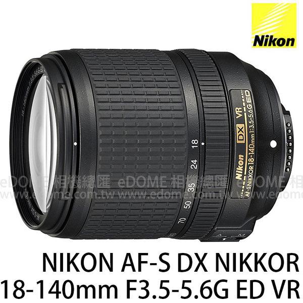 NIKON AF-S DX 18-140mm F3.5-5.6 G ED VR 防手震鏡頭 (24期0利率 免運 國祥/榮泰公司貨) NIKKOR F3.5-5.6G