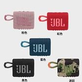 JBL 英大 GO 3 可攜式防水藍牙喇叭【公司貨保固+免運】