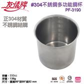 【友情牌】友情正304不銹鋼多功能鋼杯 PF-3190