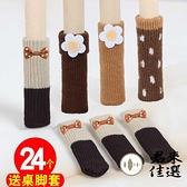 【24只裝】棉椅腳套加厚耐磨桌椅腳套靜音實木地板保護墊【君來佳選】