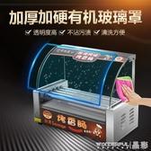 烤腸機 烤腸機商用香腸機全自動控溫多功能熱狗機家用迷你小型烤火腿機器特賣220VLX