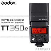 EGE 一番購】GODOX 迅麗 TT350O【for OLYMPUS M4/3】2.4G 無線TTL機頂閃光燈【公司貨】