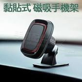 【黏貼式】磁鐵磁吸式手機架/3M自黏式/車上固定架/手機架/車用手機支架/固定座-ZW