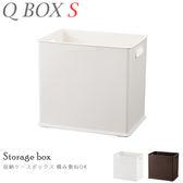 收納 置物架 收納盒【Q0069】Q BOX儲存整理收納盒S(純白) MIT台灣製  完美主義