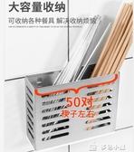 筷子收納不銹鋼筷子籠家用帶刀架筷子筒一體壁掛式免打孔廚房置物架筷子簍 【快速出貨】