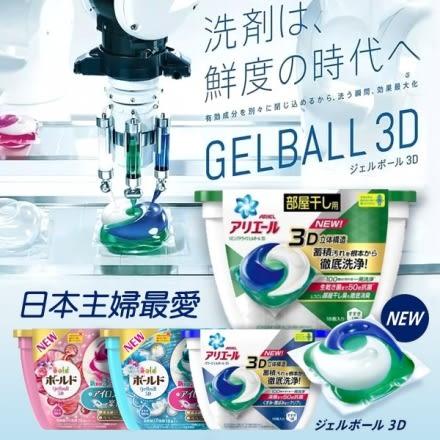 日本P&G寶僑 全新3D 雙倍洗衣凝膠球 四款供選 18顆 盒裝 新舊包裝隨機出貨【特價】★beauty pie★