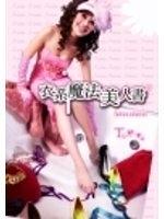 二手書博民逛書店 《衣系魔法美人書》 R2Y ISBN:9572986082│丁小芹