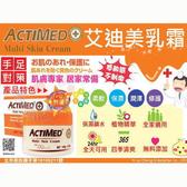 ACTIMED 艾迪美乳霜(120g)【小三美日】