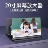 手機螢幕放大器手機電影院屏幕放大器平板學生上課螢幕放大器 【快速出貨】