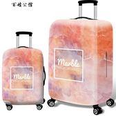 拉桿箱套出遊箱行李箱套保護套防塵罩【6款可選】2024262830吋加厚耐磨防水