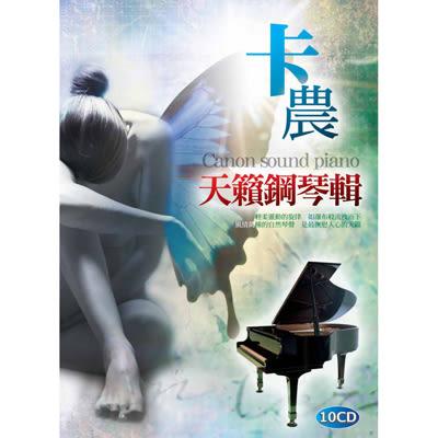 輕柔靈動的旋律 卡農天籟鋼琴輯CD (10片裝)