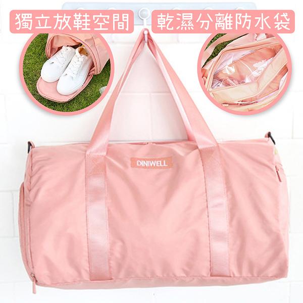 旅行包 摺疊收納包 大容量可折疊【BG002】防水行李袋 行李包 可折疊旅行包 健身 運動包 乾濕分離