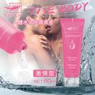 情趣用品 超商取貨 Xun Z Lan‧THE BODY 人體水溶性潤滑液 60g﹝激情型﹞