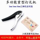 省力打孔機會員卡吊牌打孔器PVC包裝膠袋卡紙3mm6mm8mm圓孔打孔鉗 快速出貨
