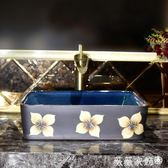 台上盆 衛生間陶瓷藝術台上盆長方形橢圓形復古洗手盆浴室洗臉盆面盆家用 igo 微微家飾