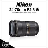 Nikon AF-S 24-70mm F/2.8 G ED  國祥公司貨公司貨 大三元 鏡皇★24期免運費★薪創