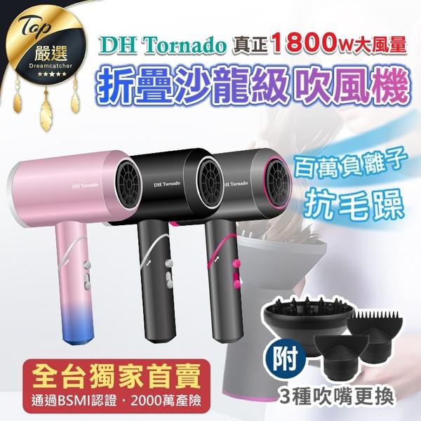 現貨!DH Tornado 負離子吹風機 保濕護髮 摺疊吹風機 迷你大風量 小型折疊 沙龍級 #捕夢網