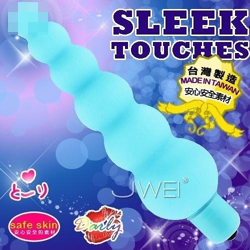 【緁希情趣精品】SLEEK TOUCHES 超柔細觸感高級安全素材.超人氣電動後庭棒NO.2