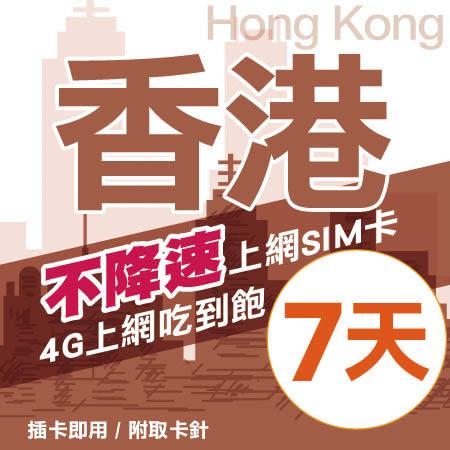 【Hallo】香港上網卡 7日 不限流量不降速 4G上網 吃到飽上網SIM卡