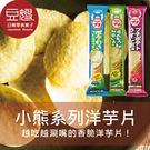 【豆嫂】日本零食 北日本小熊 長條洋芋片...