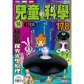 兒童的科學178 之 玩魔術探究光學原理(一般版)
