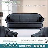 《固的家具GOOD》177-4-AK 701型沙發/三人座/黑色/不含抱枕【雙北市含搬運組裝】
