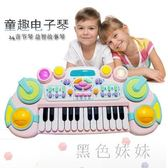 兒童電子琴0-6歲初學入門女寶寶益智小孩多功能彈鋼琴玩具1-3男孩 aj6937『黑色妹妹』