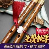 笛子初學入門竹笛兒童精制專業演奏古風苦竹自學樂器女陳情橫笛令「安妮塔小铺」