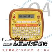 【高士資訊】BROTHER PT-D200RK 拉拉熊 卡通 創意自黏 標籤機  Rilakkuma