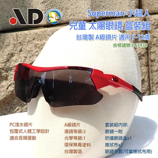 [ 台灣製 AD ] Superman 紅色 兒童 抗UV 太陽眼鏡 盒裝組;合格證號:D63938